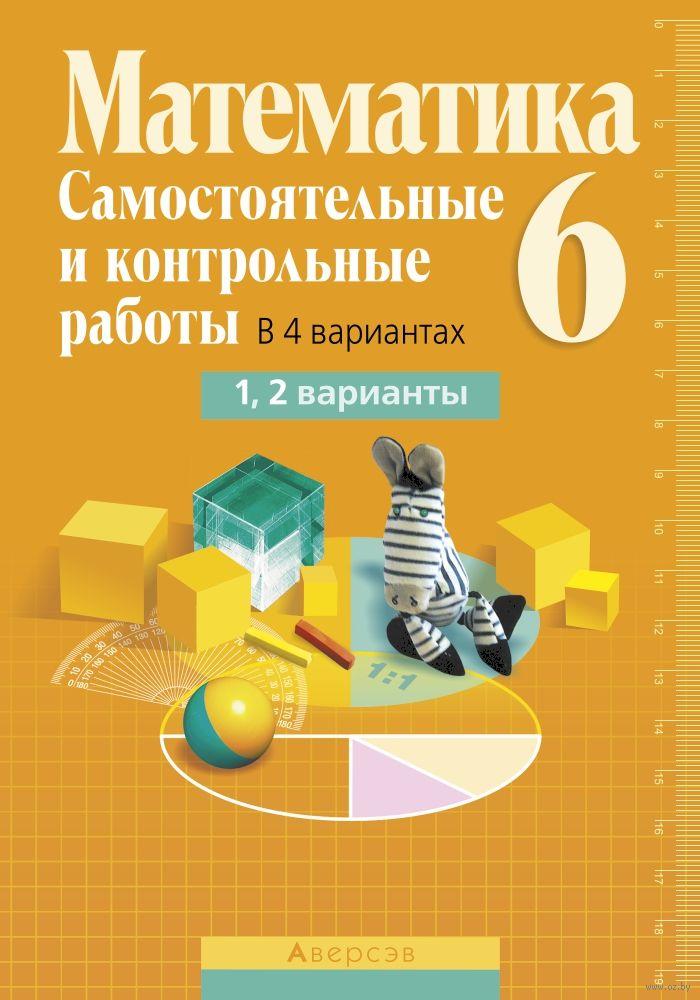 Математика Самостоятельные и контрольные работы В вариантах  Самостоятельные и контрольные работы В 4 вариантах 1 2 варианты