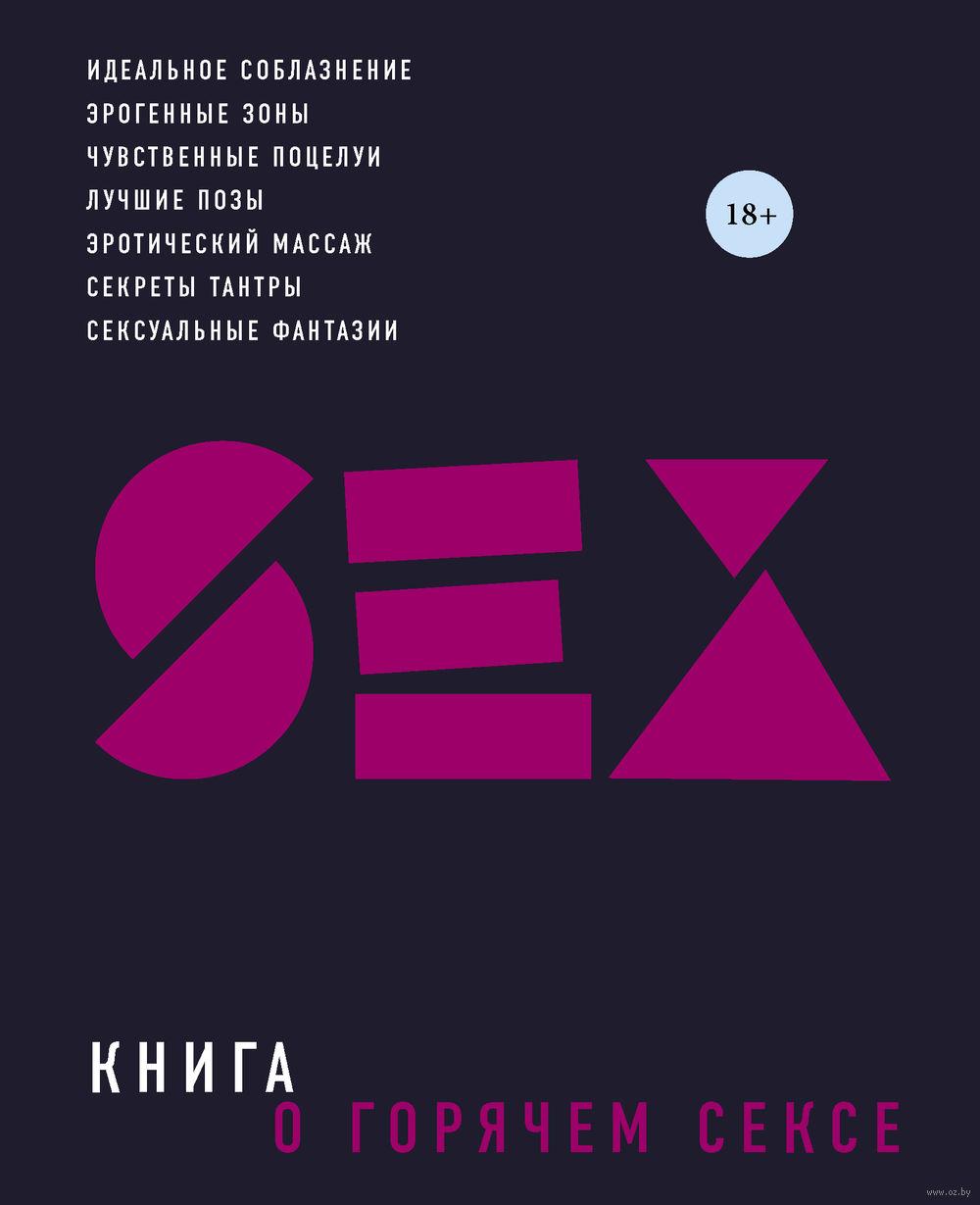 Путеводитель по горячему сексу 16 фотография