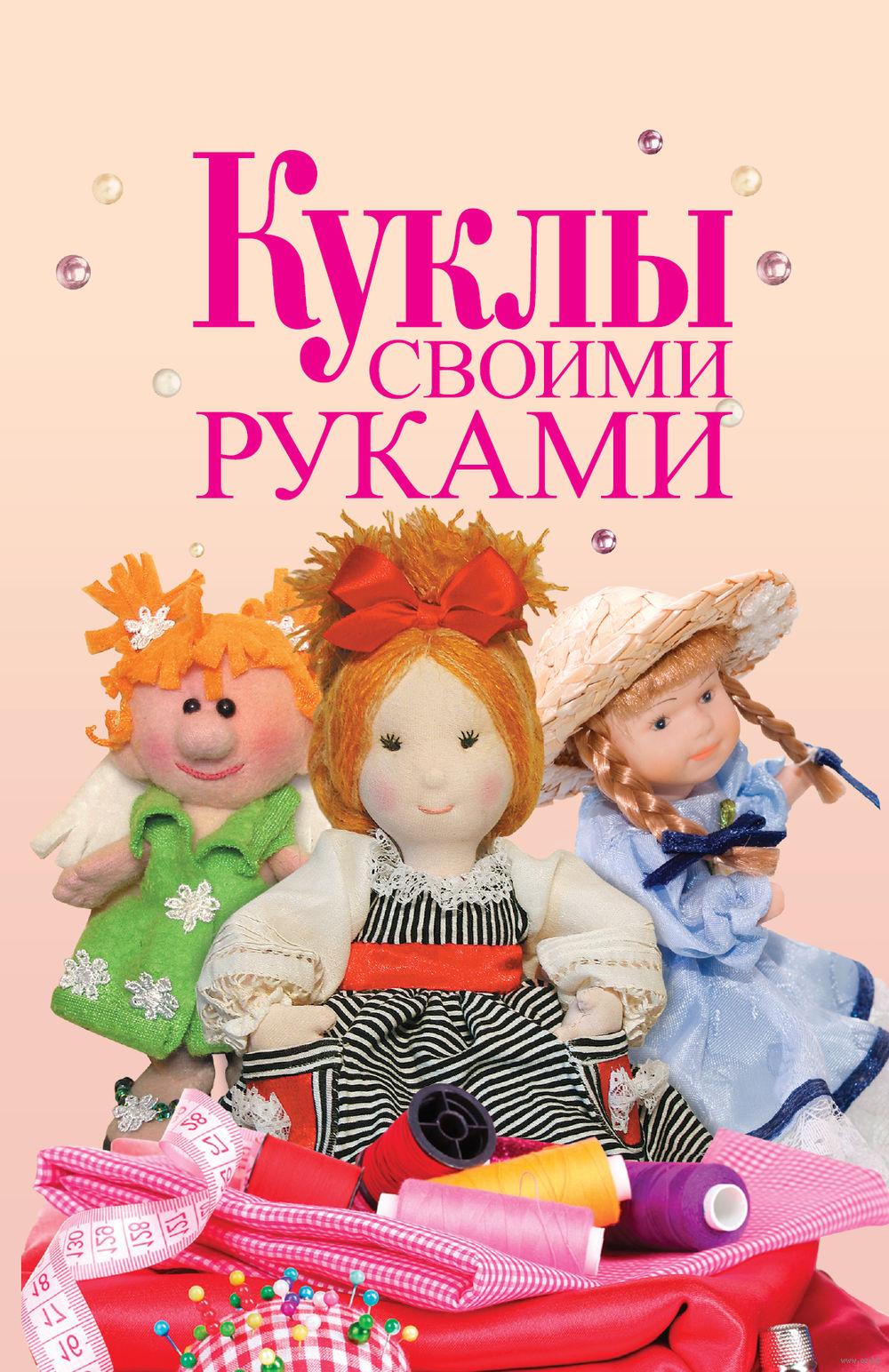 Книги кукла своими руками