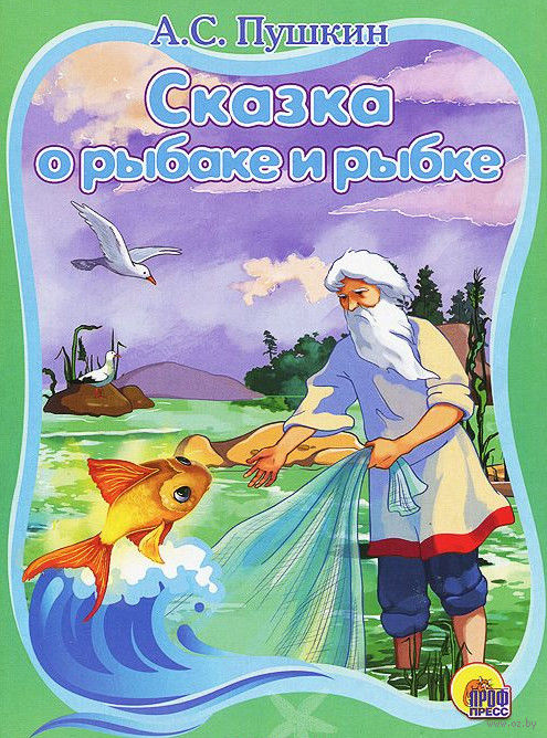 Книга Сказка о рыбаке и рыбке  Александр Пушкин
