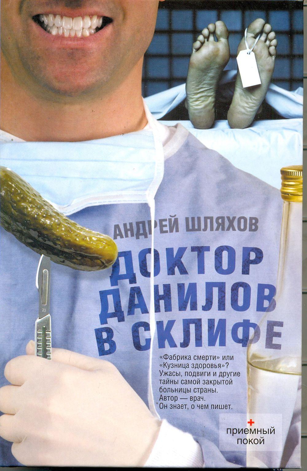 создали доктор данилов в москве самом деле