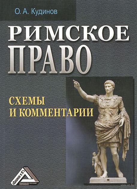 Римское право. Схемы и