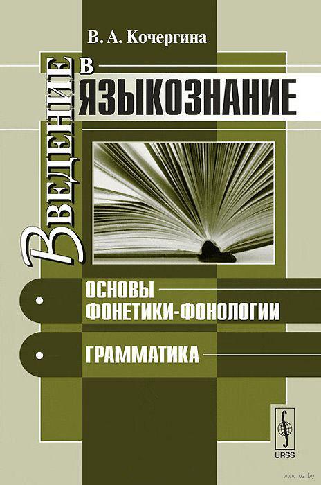 Скачать книгу автора кочергина в а введение в языкознание основы