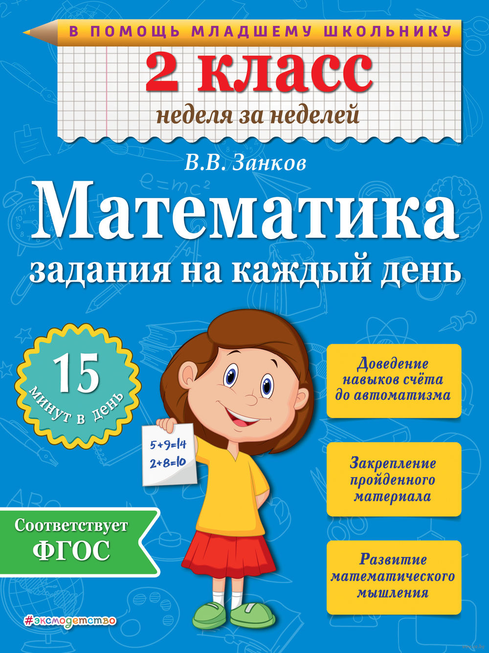 Математика класс Задания на каждый день Владимир Занков  Математика 2 класс Задания на каждый день фото картинка