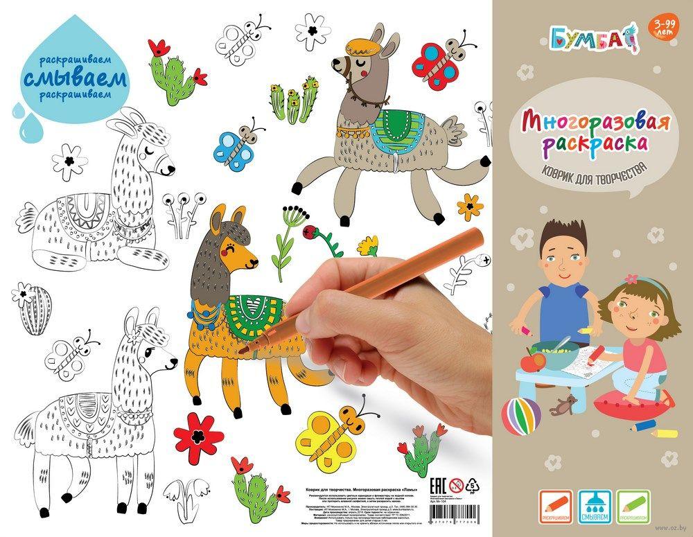 Раскраска коврик | Детские раскраски, распечатать, скачать | 775x1000
