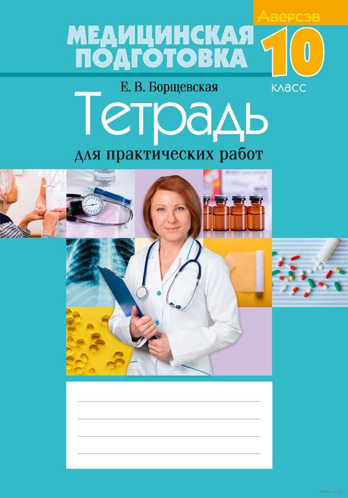 медицинская подготовка 10 11 класс учебник онлайн
