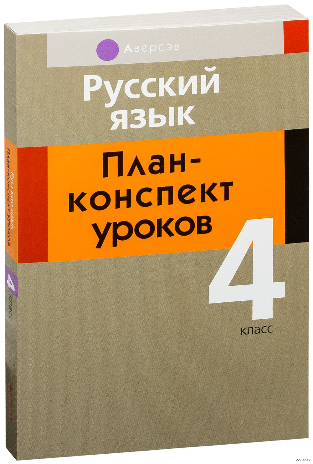 Мир учителя планы конспекты 4 класс русский язык