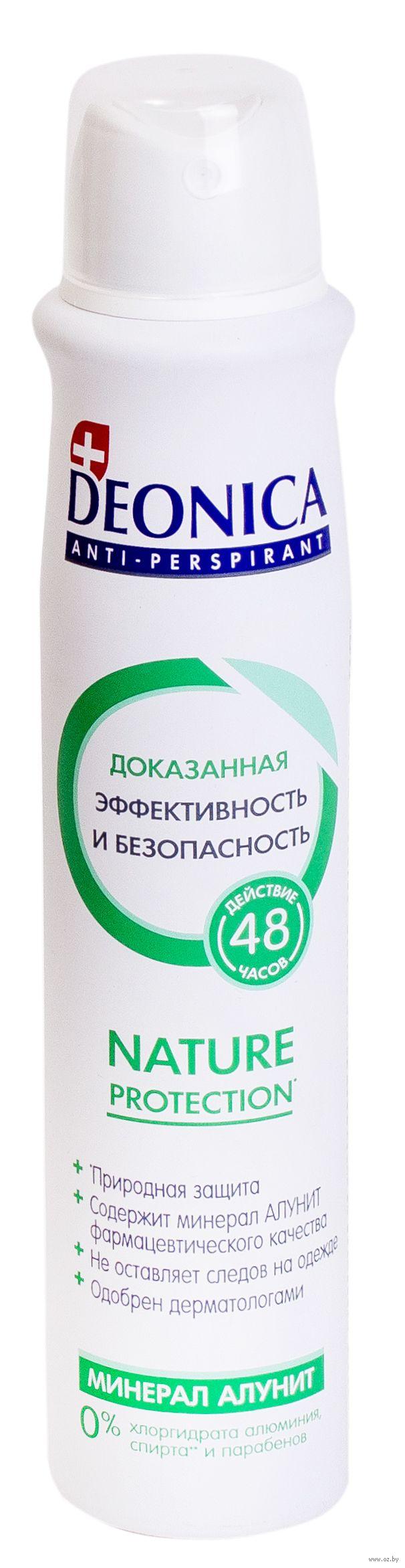 Эффективный дезодорант для женщин