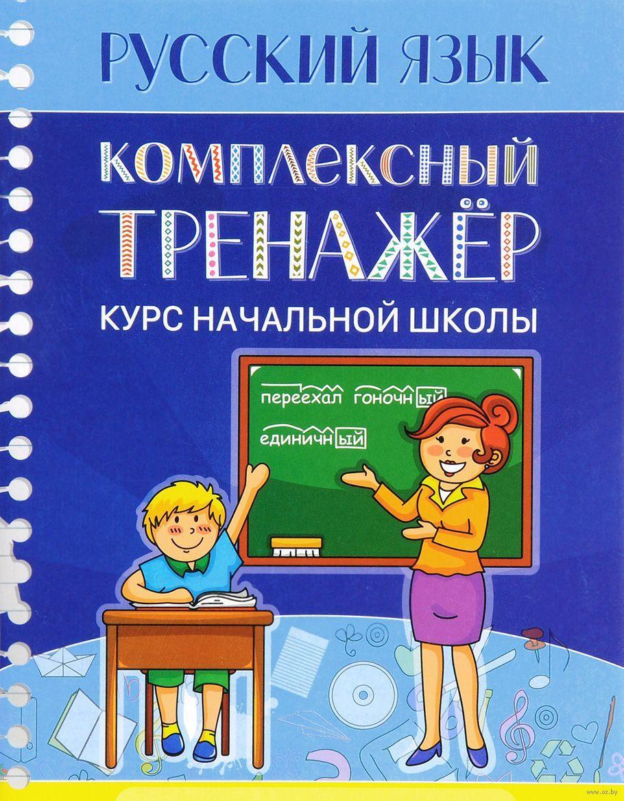 Гдз по русскому для начальной школы