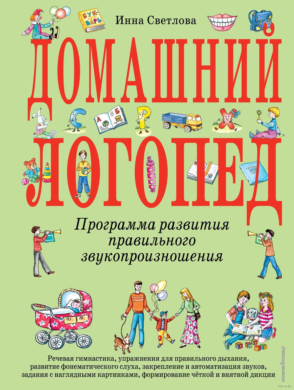 Книга домашний логопед скачать