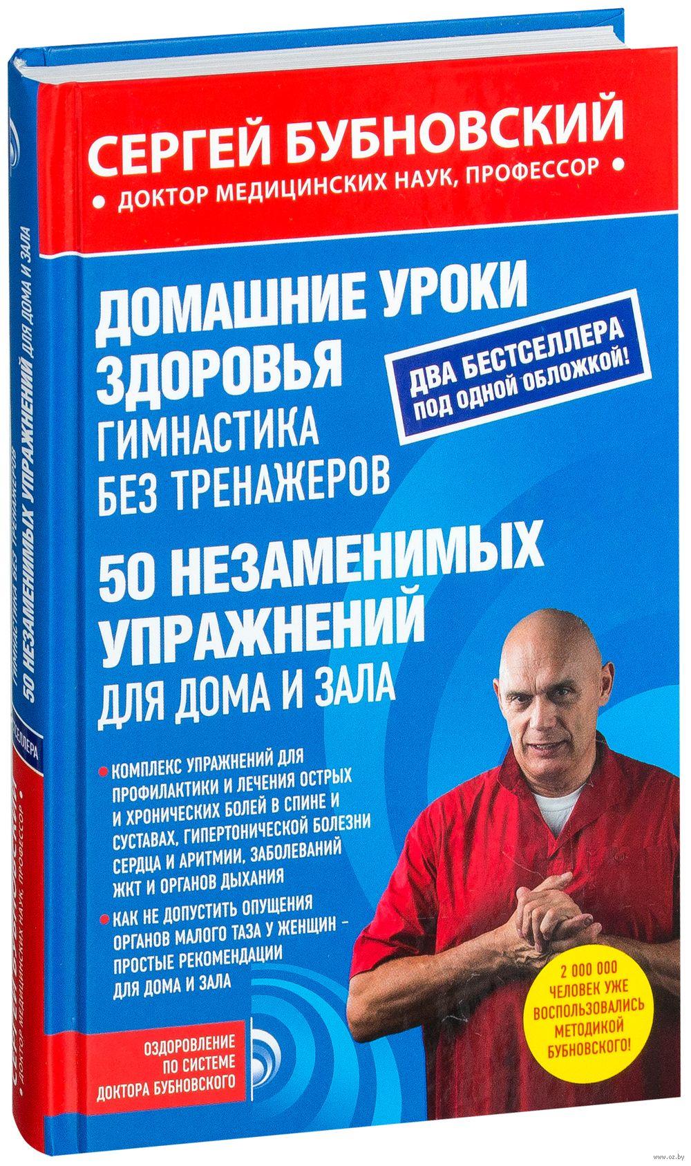 бубновский 50 незаменимых упражнений для здоровья