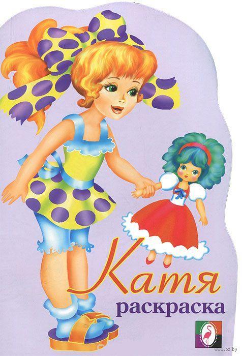 Раскраски для девочек скачать и распечатать бесплатно