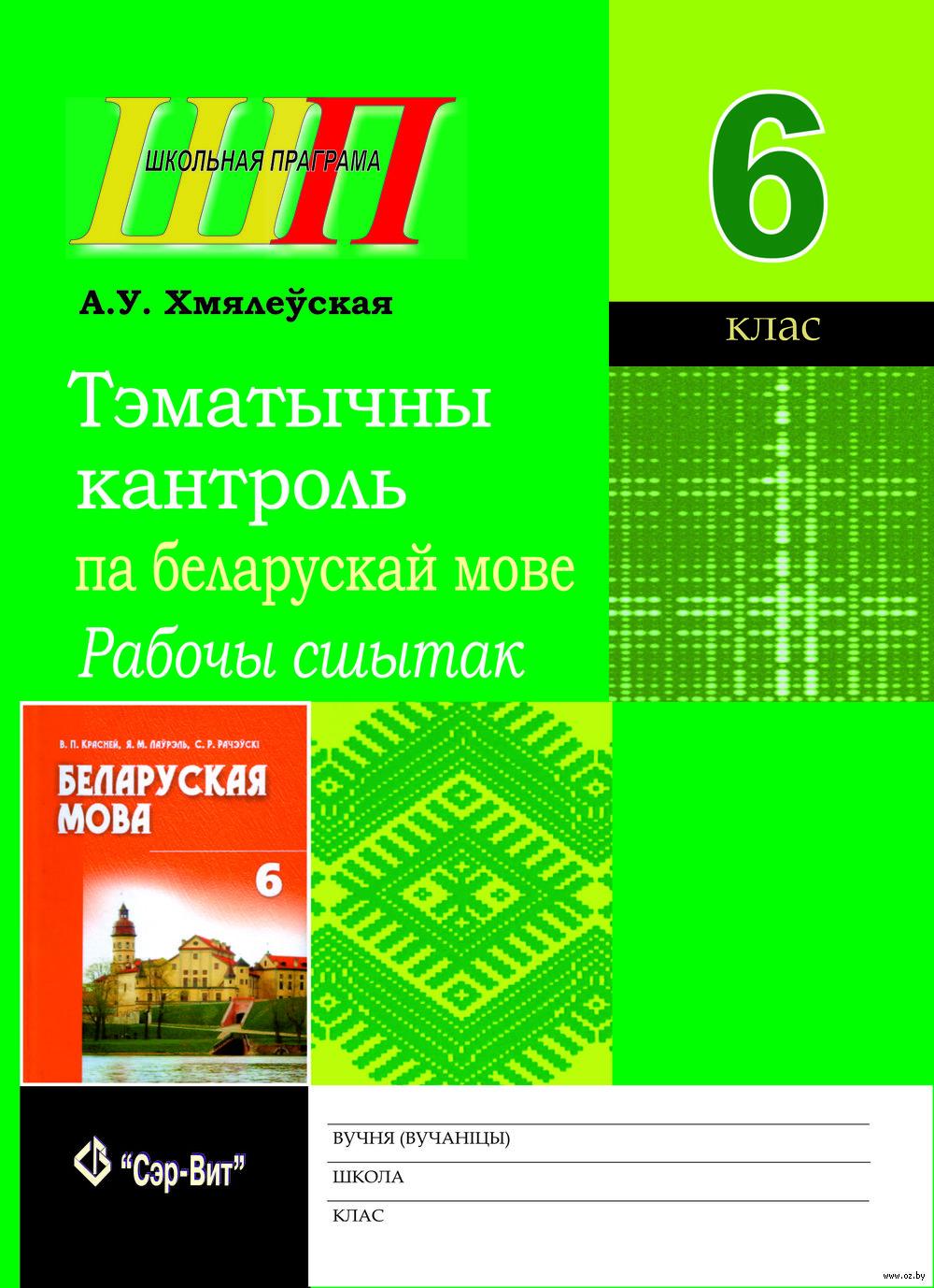 По 6 мове решебники беларускай