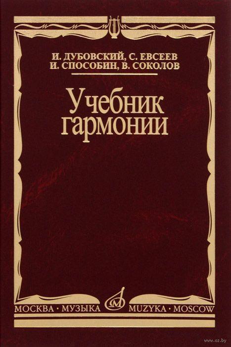 Фраёнов Учебник Полифонии