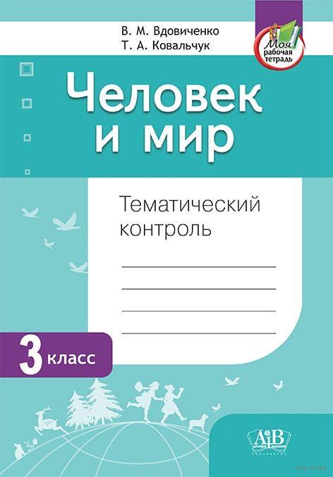 Учебник человек и мир 5 класс беларусь