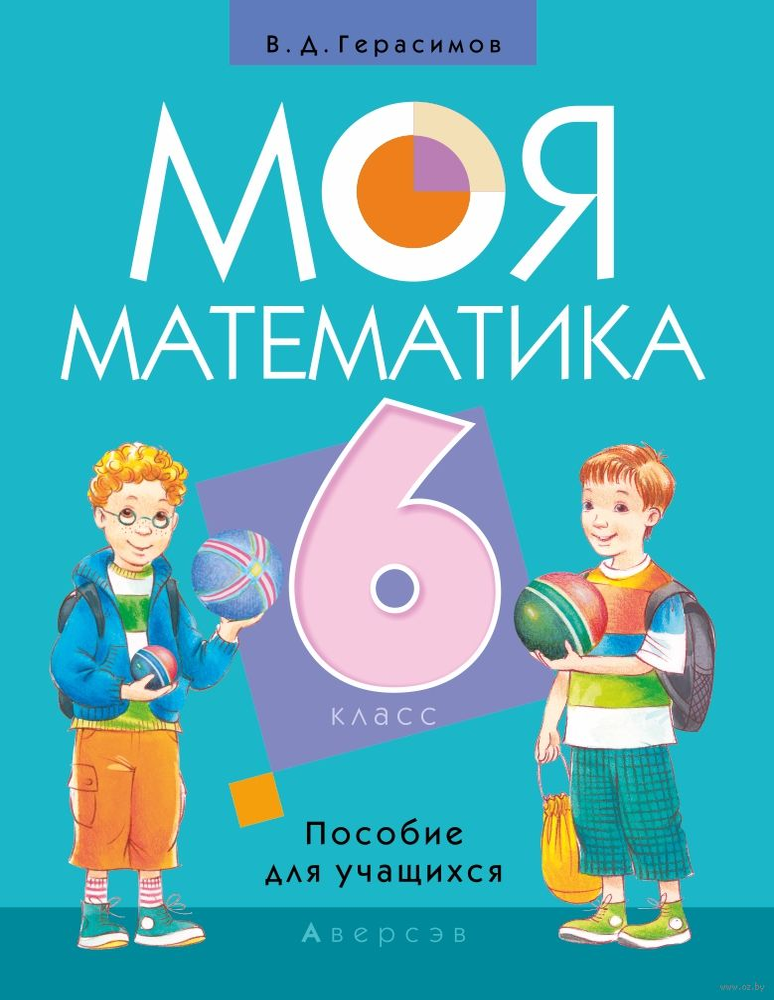 скачать герасимов моя математика 6 класс бесплатно