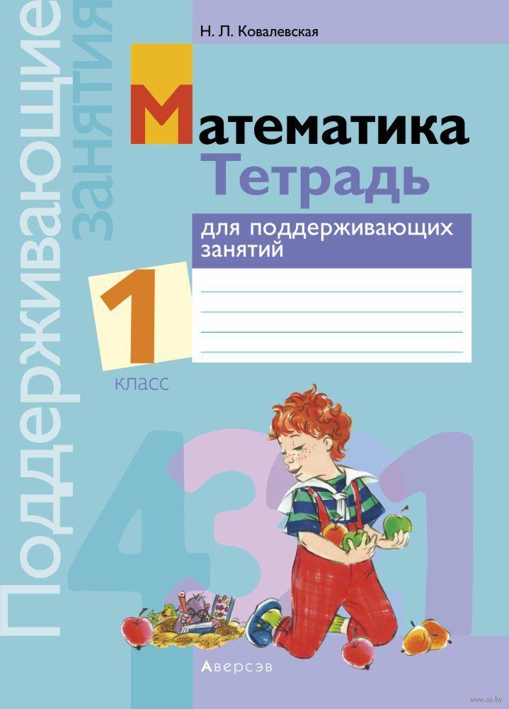 Математика 1 класс чеботаревская рабочая тетрадь