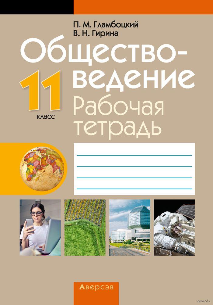 гражданин быть обязан практикум 11 класс 6 и 9 вопросы - Школьные poiskobuvi.ru