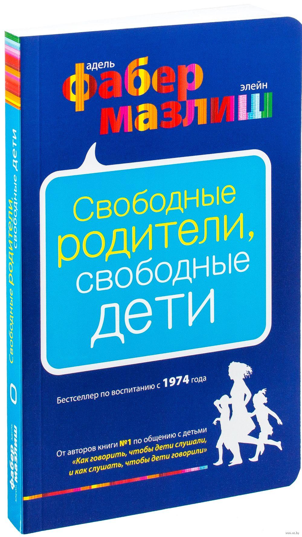 Свободные родители свободные дети книга скачать бесплатно
