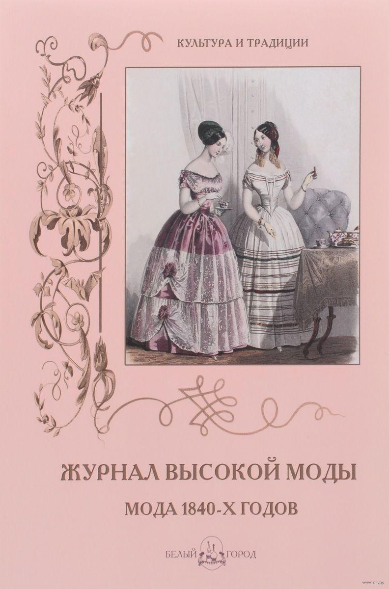 Самая низкая цена на Журнал высокой моды. Мода 1840-х годов. Широкий ассортимент, доставка по всей