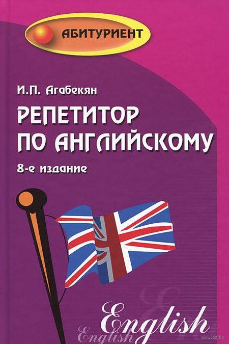 решебник по английскому языку агабекян 19-е издание