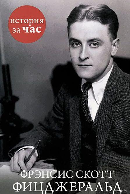 a biography of f scott fitzgerald an american novelist and short story writer