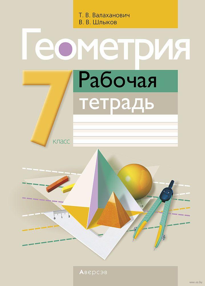 Решебник По Геометрий 7 Класс Рабочая Тетрадь Валаханович Шлыков
