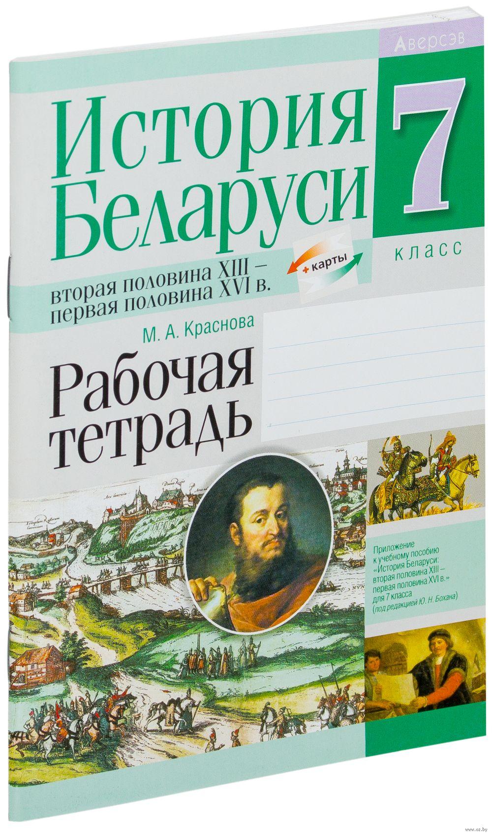 тетрадь решебник беларуси рабочая история