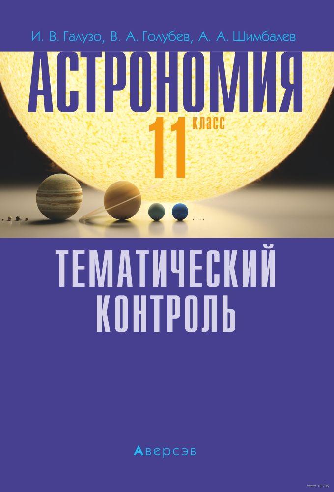 Решебник по астрономии тетрадь 11 класс галузо голубев шимбалев беларусь