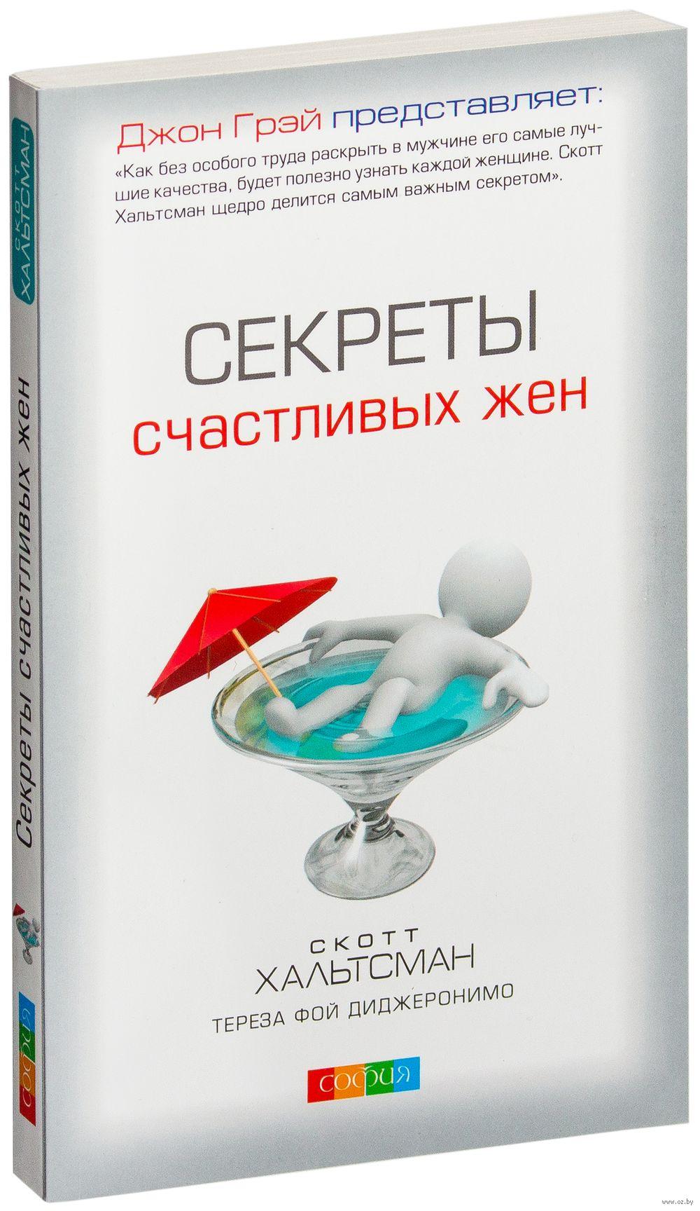 Книга секреты счастливых жен скачать