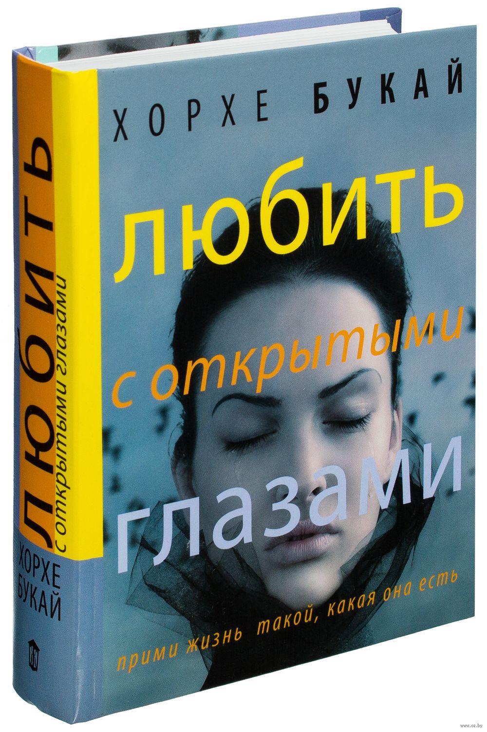 Книга любить с открытыми глазами скачать
