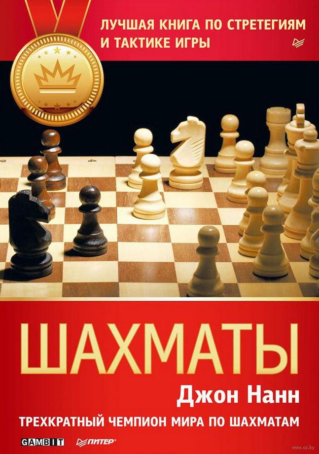 Книги по шахматам fb2