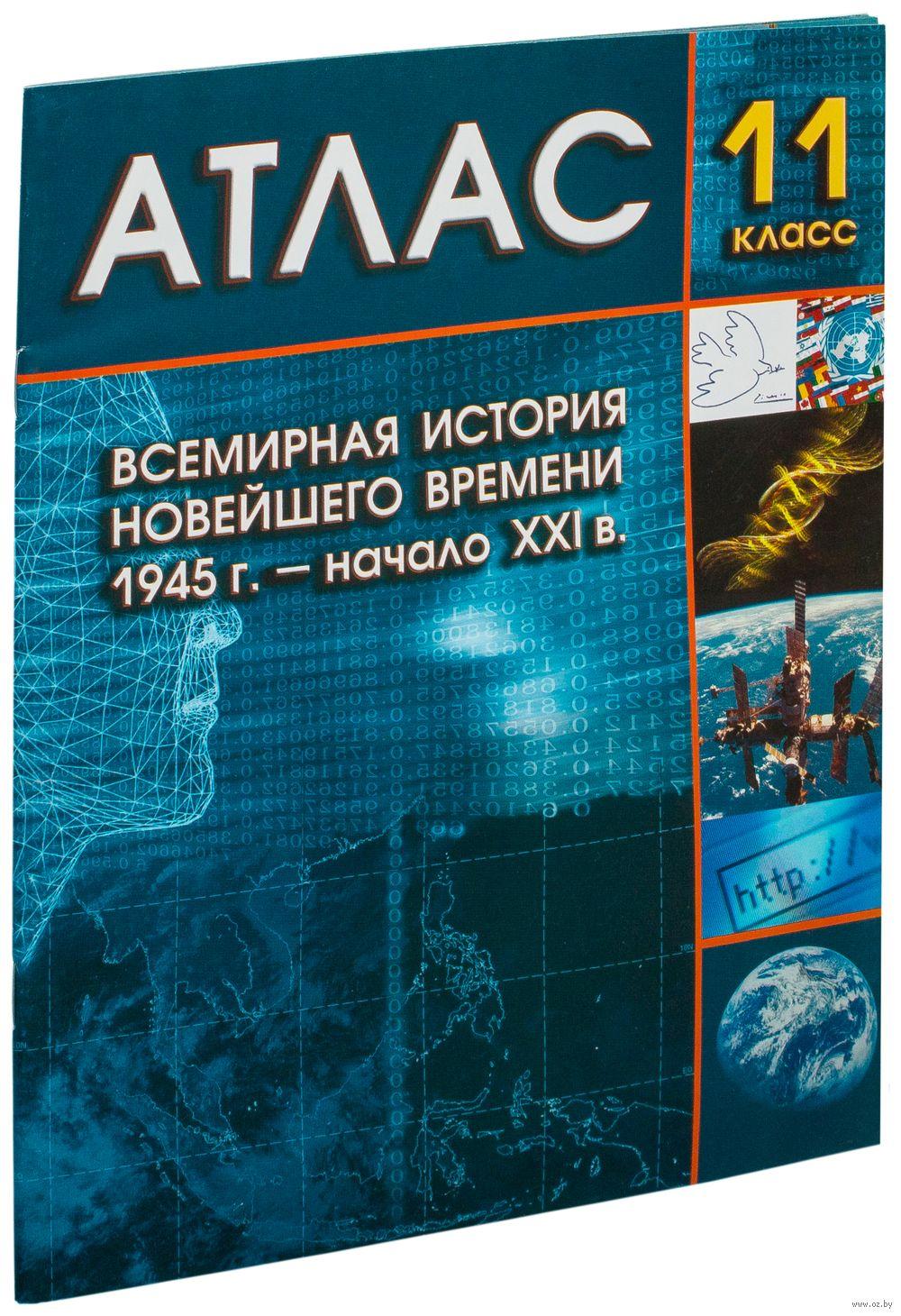 Физика 11 Класс Учебник Беларусь