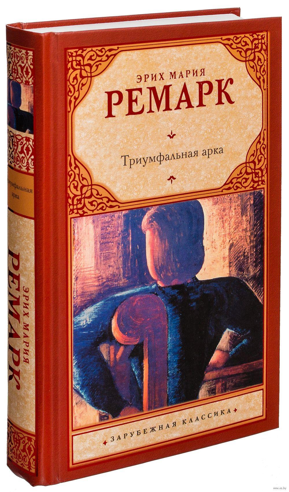 Электронные книги ремарк скачать бесплатно