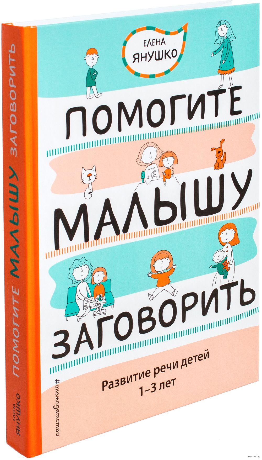 Помоги малышу заговорить книга скачать