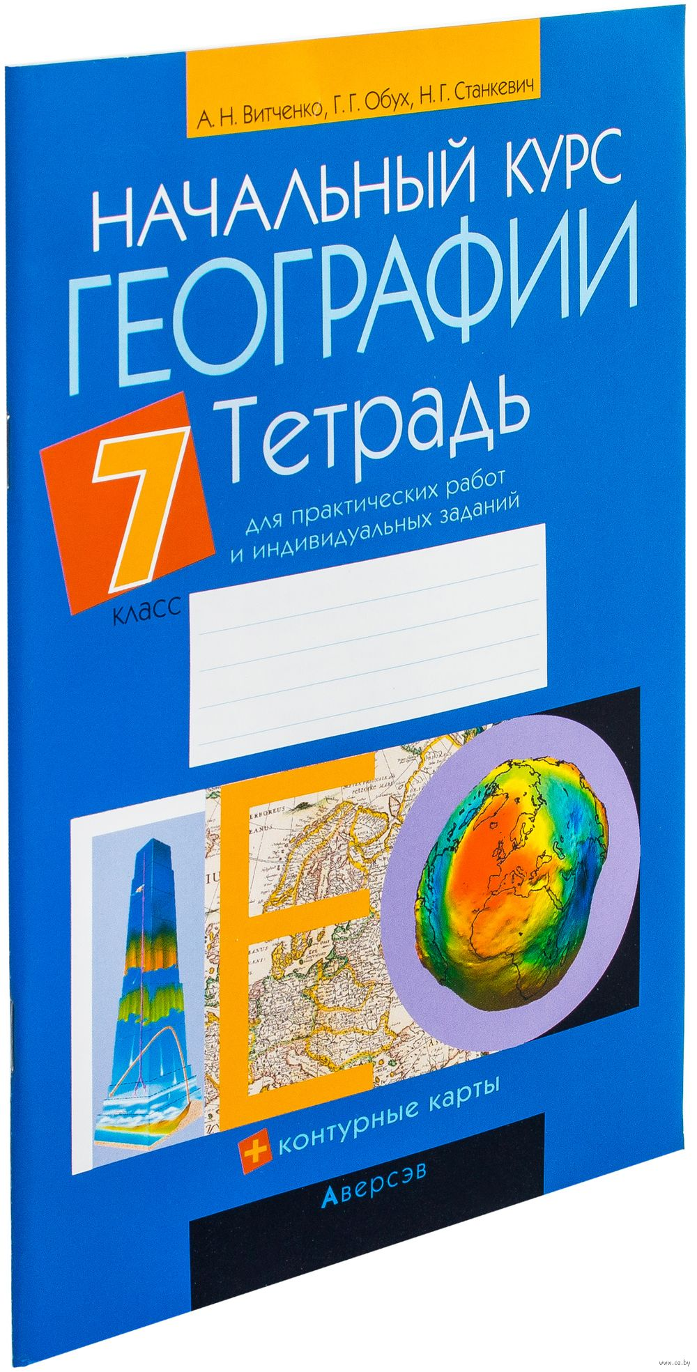 Начальный курс географии для практических и индивидуальных заданий 7 класс решебник