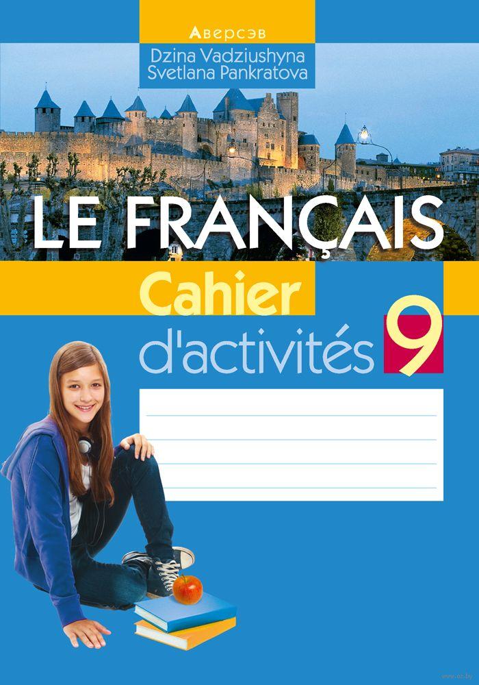 Вадюшина французский язык 8 класс