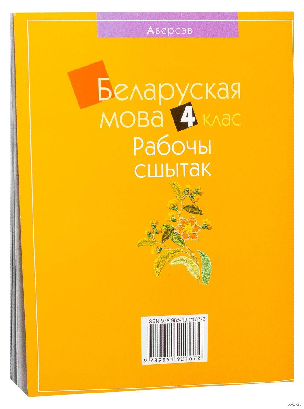Гдз по белорусскому языку4 класси.и.павловский