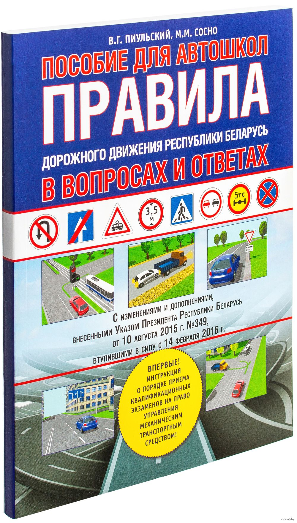 Программы для обучения правилам дорожного движения