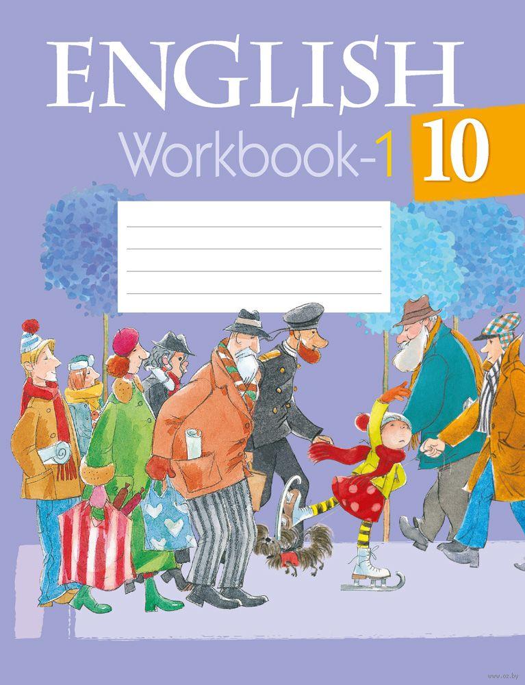 тетради английскому рабочей решебник по по класс 10