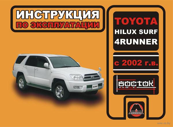 инструкция как заводить Toyota Hilux #8