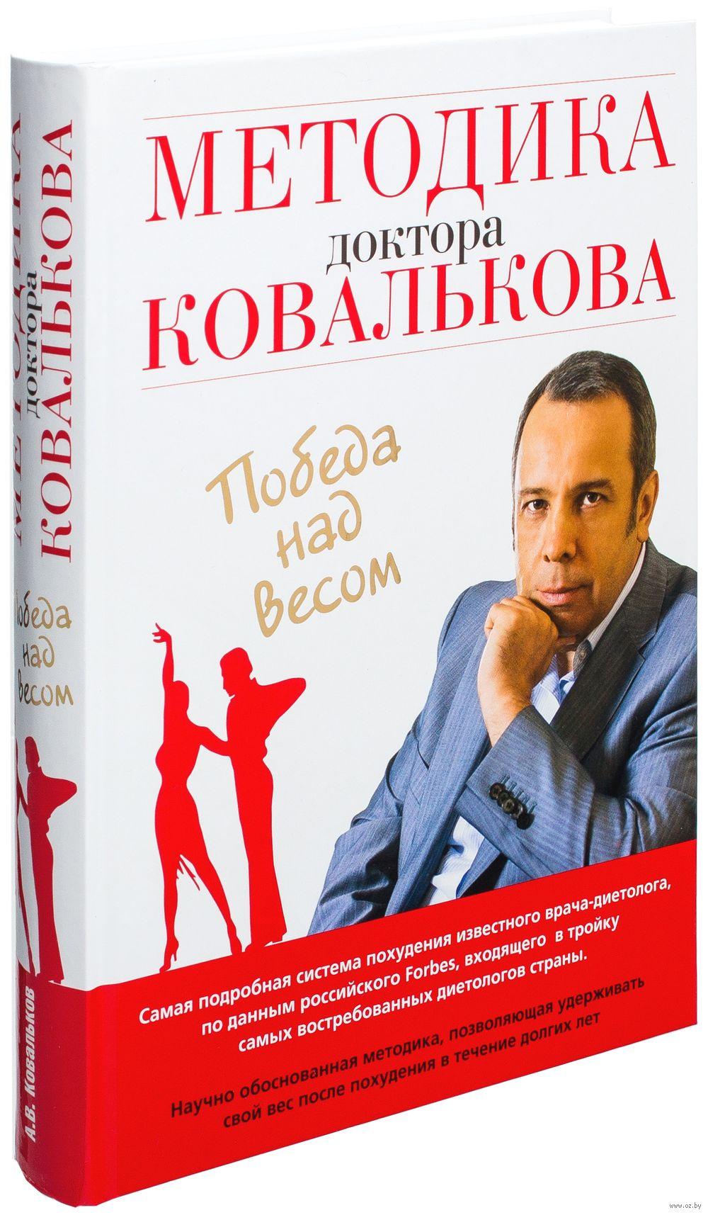 книги диетолога ковалькова