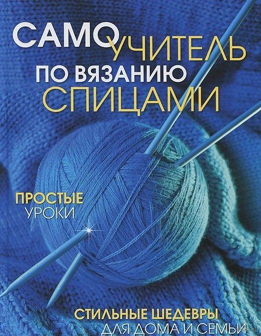 Руководство по вязанию с... Данный мастер-класс можно охарактеризовать как самоучитель по вязанию спицами