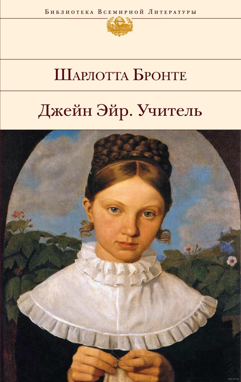 jane eyre charlotte bronte Jane eyre is the fictional heroine of charlotte brontë's 1847 novel of the same name.