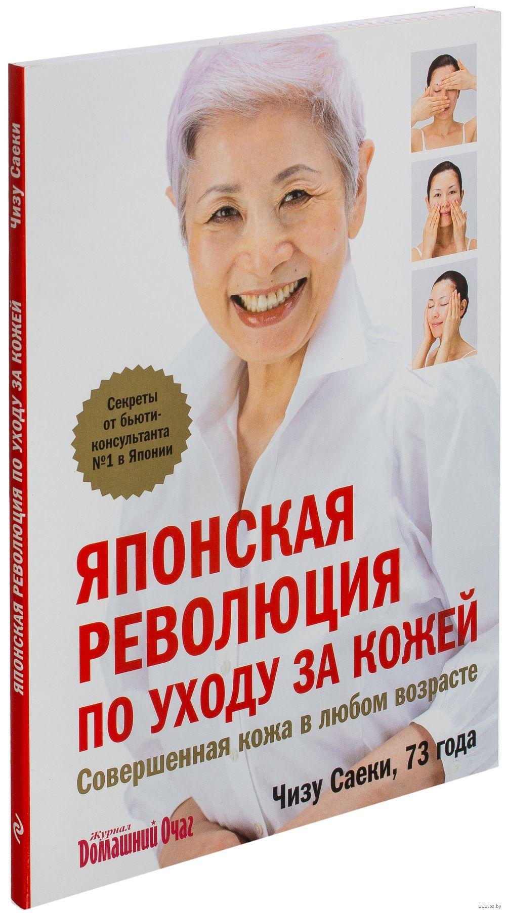 Скачать книгу японское искусство женской красоты