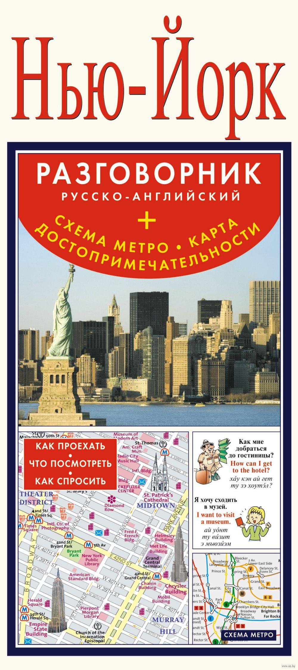 Нью-Йорк. Русско-английский