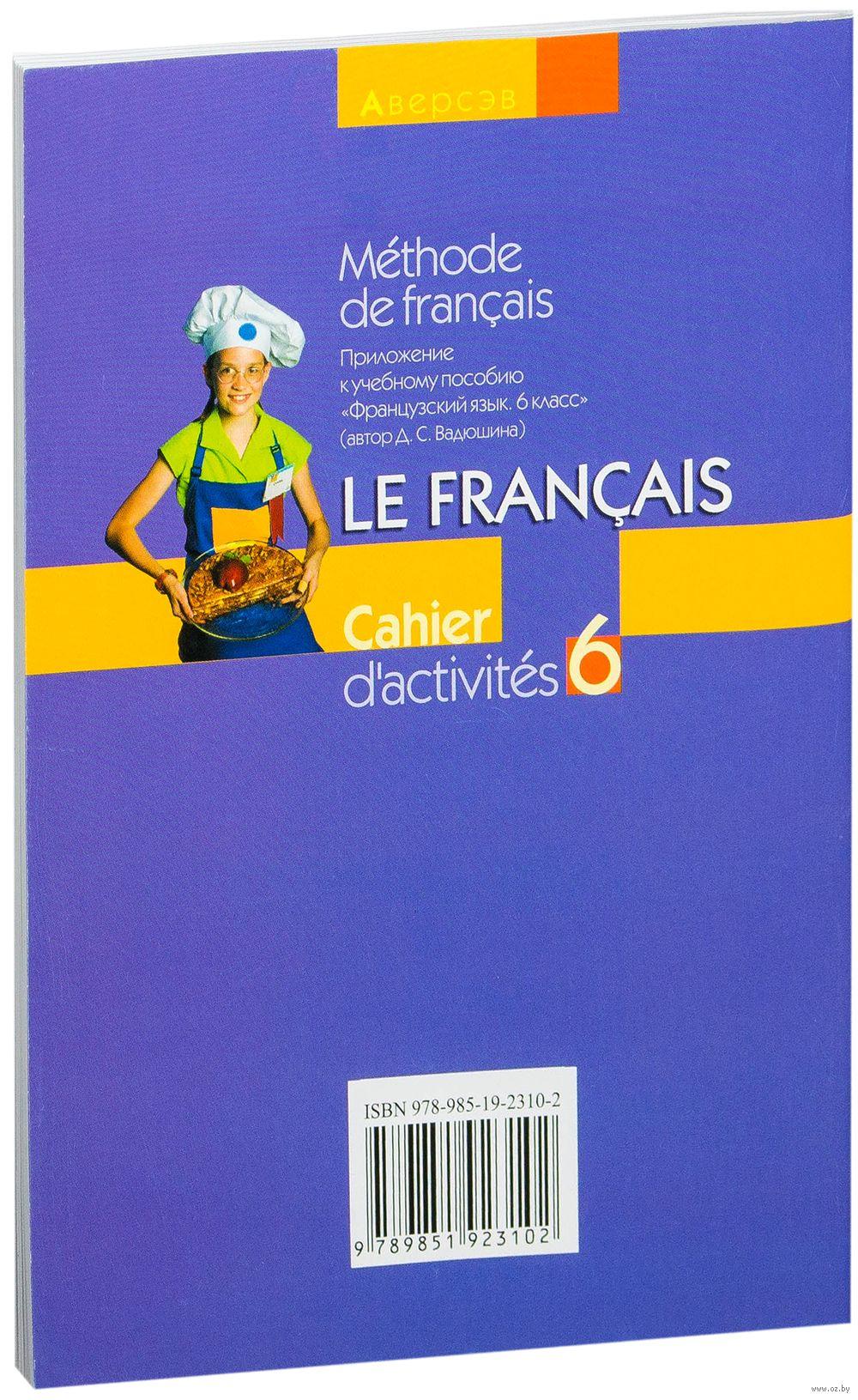 французский язык гдз вадюшина 9 класс