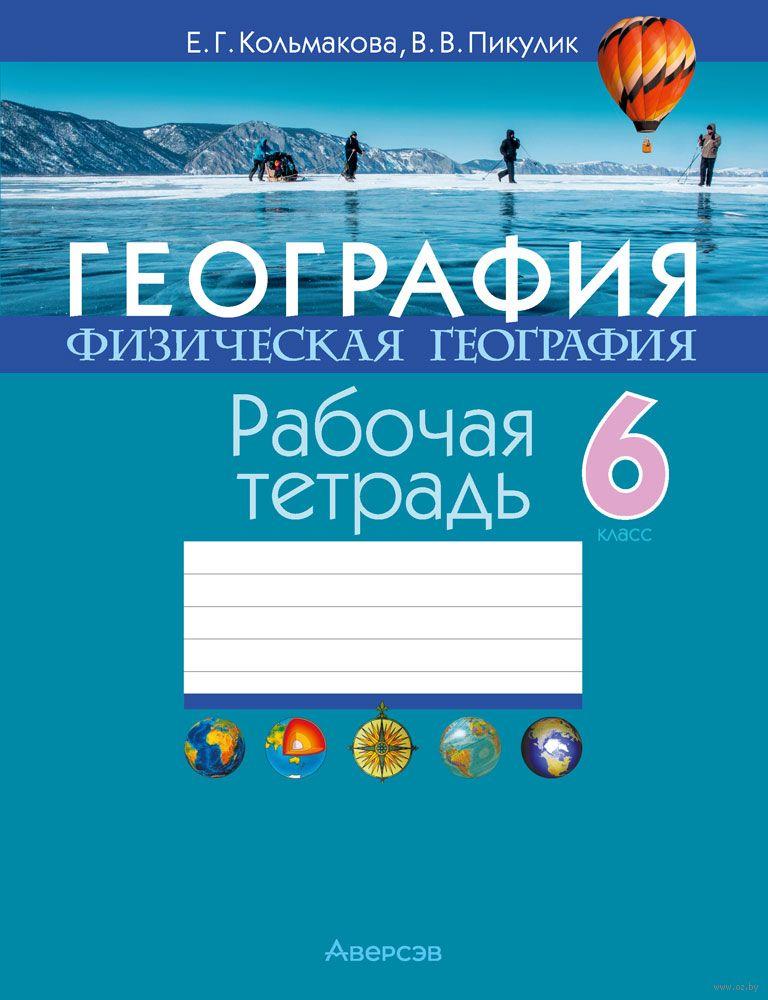 Megabotan.ru по географии рабочая 6 класс решебник