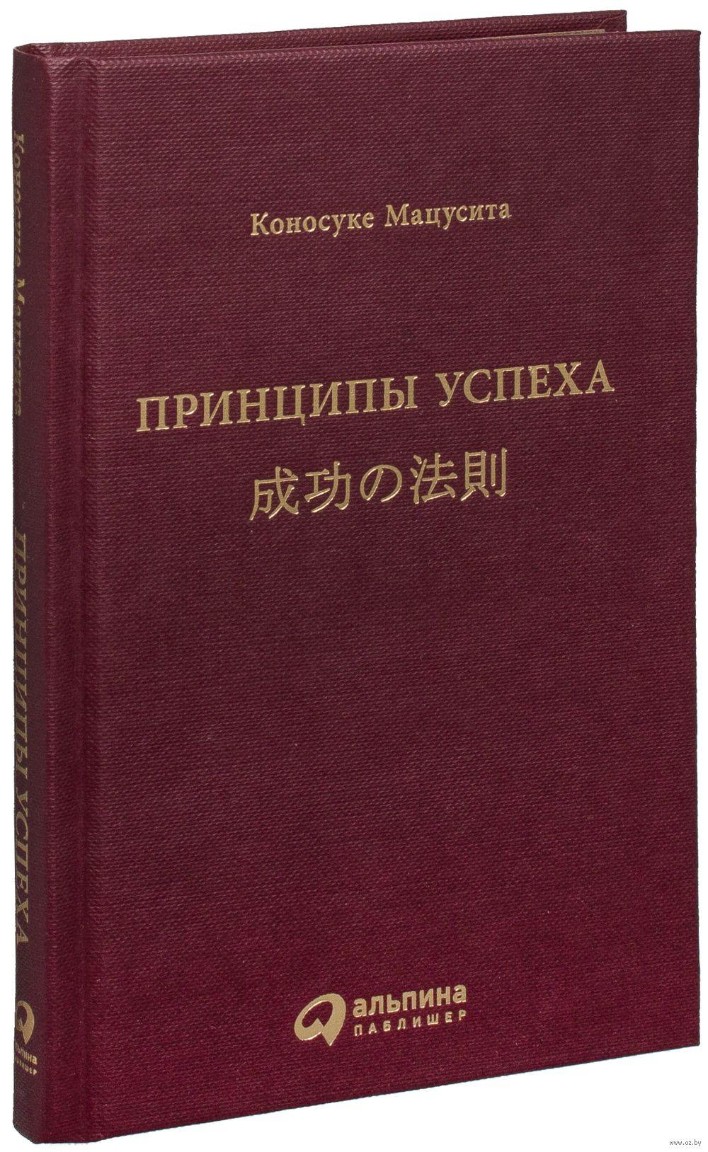 Скачать книгу мацусита коносукэ принципы успеха