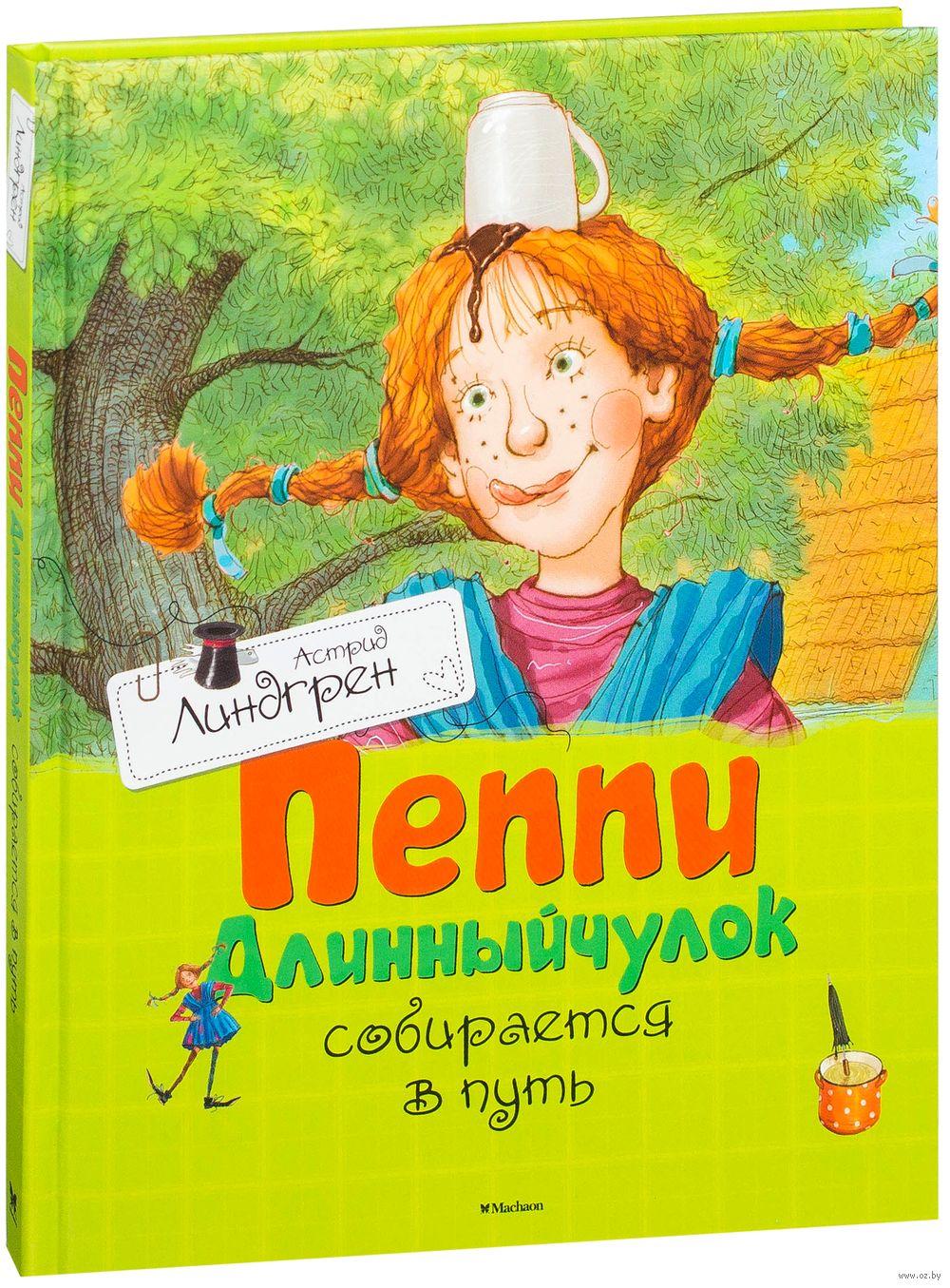 Пеппи скачать книгу бесплатно fb2